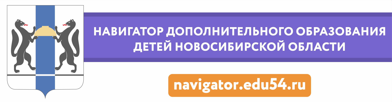 Навигатор доп.образования детей НСО